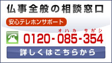 仏事全般の相談窓口安心テレホンサポート0120-085-354