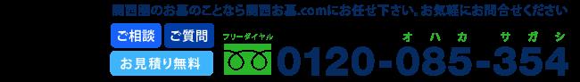 関西お墓.com
